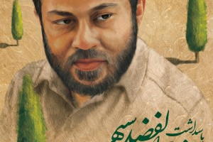 زنده یاد ابولفضل سپهر میهمان چهلمین شب شاعر