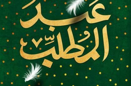 پوستر وفات حضرت عبدالمطلب(ع)
