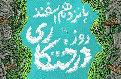 پوستر روز درختکاری