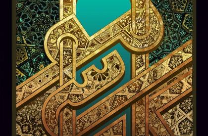 طرح خانه طراحان انقلاب اسلامی به مناسبت شالروز شهادت امام موسی کاظم