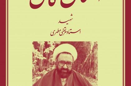 طرح خانه طراحان انقلاب اسلامی به مناسب سالروز شهادت استاد مرتضی مطهری