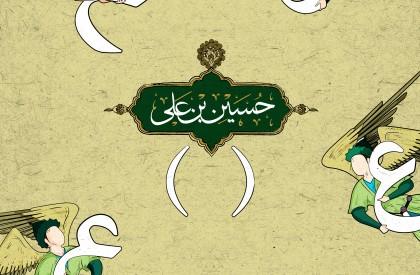 طرح خانه طراحان انقلاب اسلامی به مناسبت سالروز میلاد امام حسین(ع)