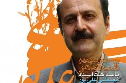 پاسداشت استاد مصطفی علیپور در بیست و سومین «شب شاعر»