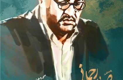 صادق رحمانی مهمان سی و هشتمین شب شاعر