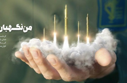 من نگهبان ایرانم ...