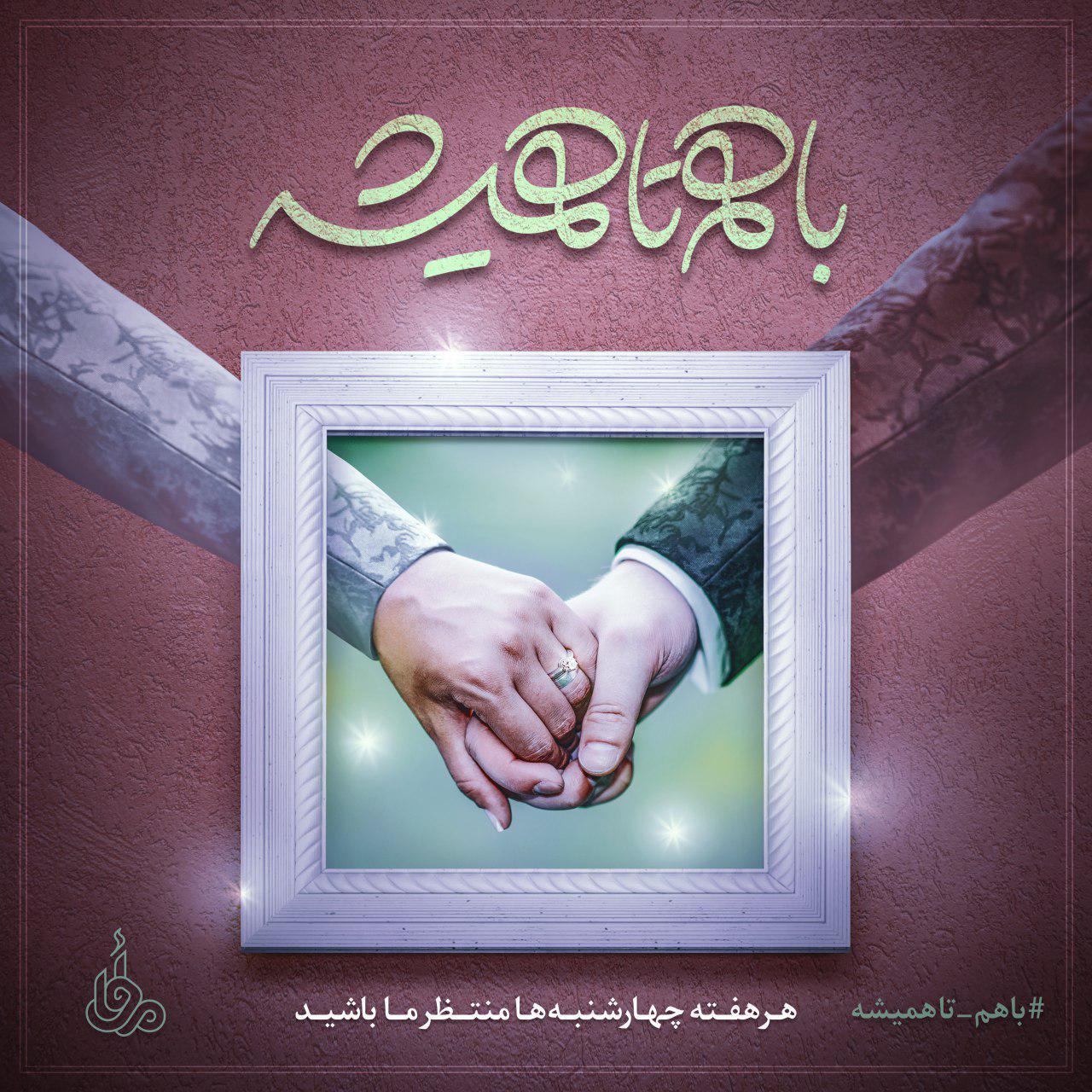 رضا صادقی و علی لهراسبی برای «ماوا» عاشقانه خواندند