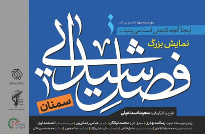 «فصل شیدایی» مهمان استان «سمنان» می شود