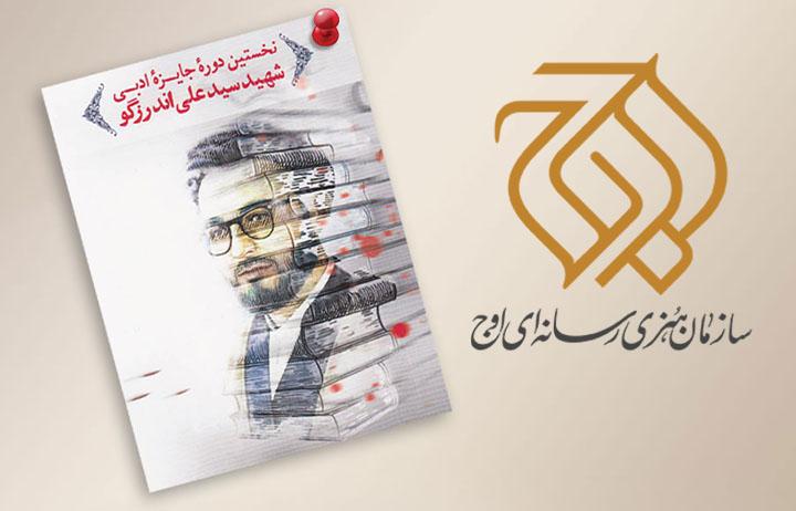 یک فیلم سینمایی اقتباسی از سازماناوج