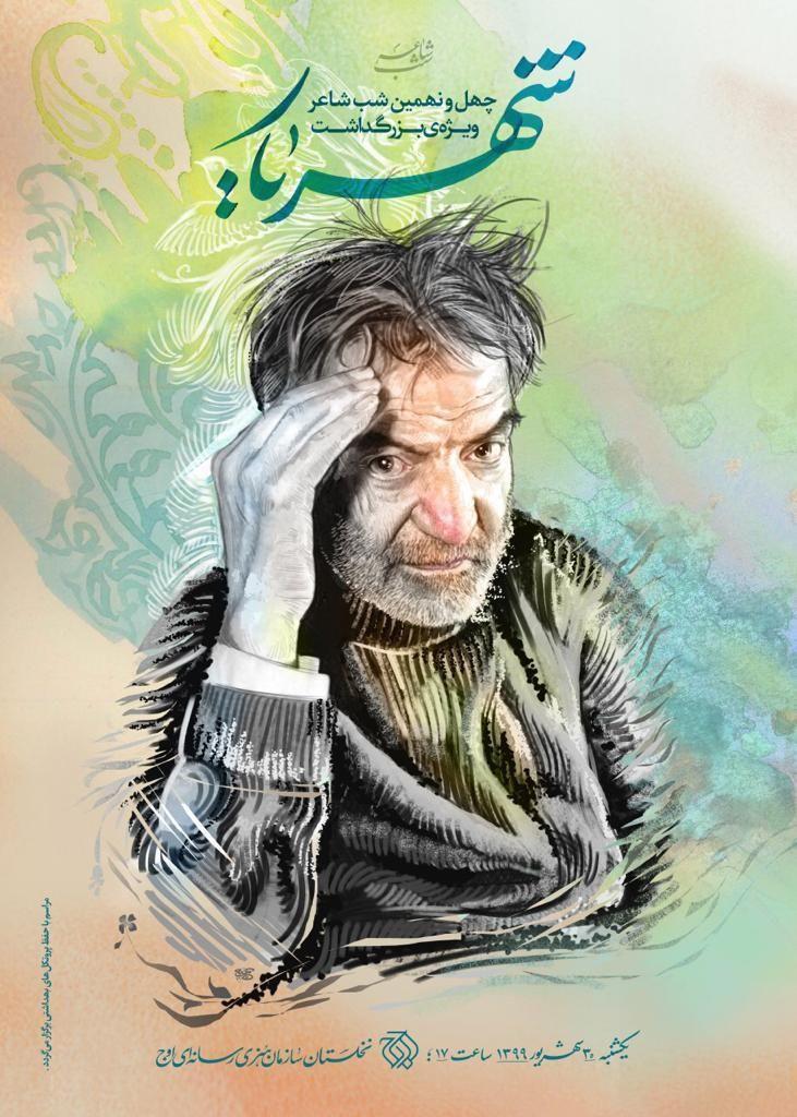 چهل و نهمین مراسم «شب شاعر» | ویژه استاد شهریار