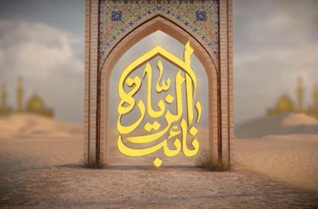 سازمان اوج از اپلیکیشن «نایب الزیاره» رونمایی کرد