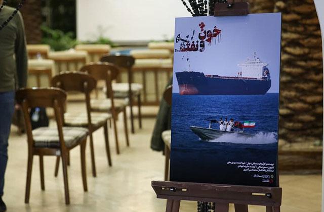 گزارش تصویری | رونمایی مستند «خون و نفت»