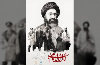 مستند «نائب الامام» رونمایی شد/ روایتی متفاوت از عالم صاحب نام شیرازی