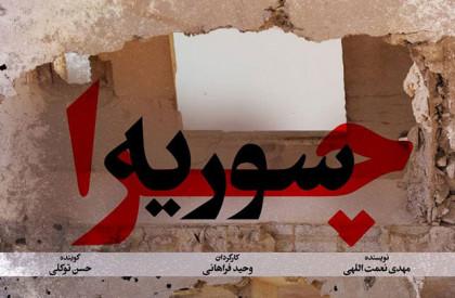 «چرا سوریه؟» به خانهها رسید
