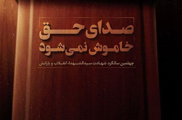 پوستر | صدای حق خاموش نمیشود