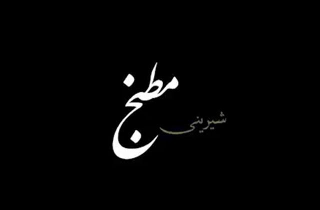 مستند کوتاه | «مطبخ»؛ تاریخچه بستنی و شیرینی در ایران
