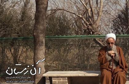آغاز ثبتنام اکران جانبی مستند سینمایی «آن زمستان»/ روایتی متفاوت از مرحوم «آیت الله مصباح»