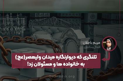 تلنگری که دیوارنگاره میدان ولیعصر(عج) به خانوادهها و مسئولان زد!