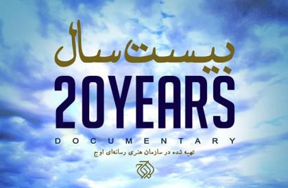 مستند «بیست سال» فردا روی آنتن شبکه سه/ روایتی متفاوت از افغانستان + تیزر