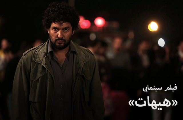 فیلم سینمایی «هیهات» | روایت اول
