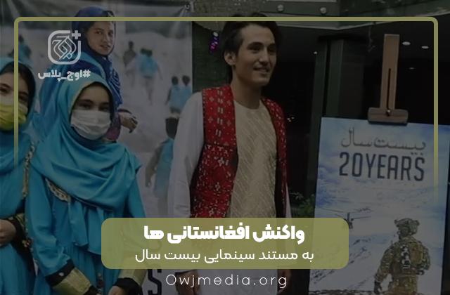 اوج پلاس   واکنش افغانستانی ها به مستند«بیست سال»