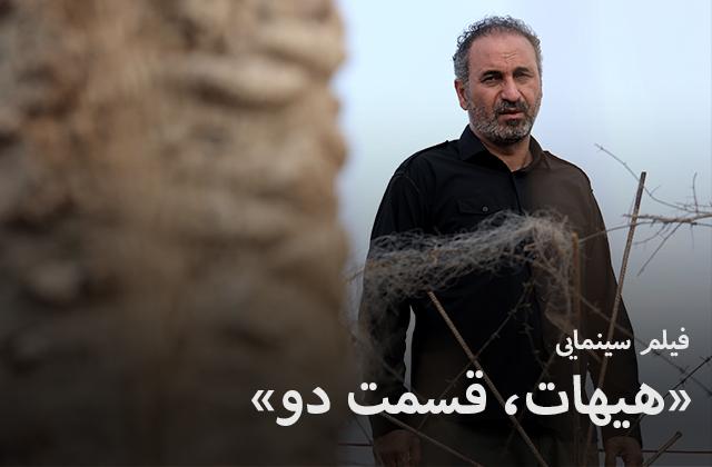 فیلم سینمایی «هیهات» | روایت دوم