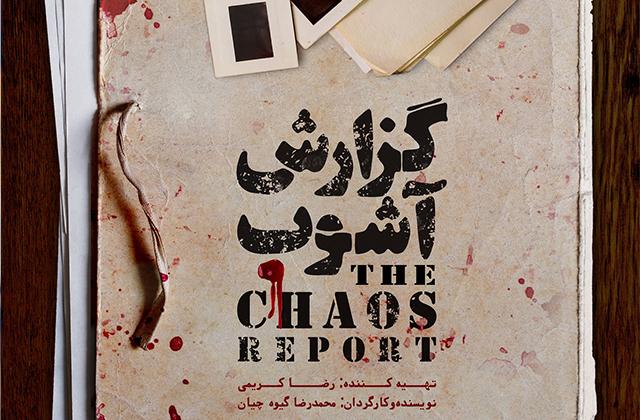 «گزارش آشوب» در خانه ایرانیها