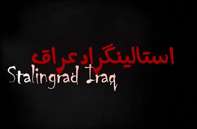 موشن گرافیک | «استالینگراد عراق»