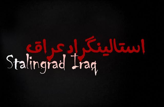 موشن گرافیک   «استالینگراد عراق»