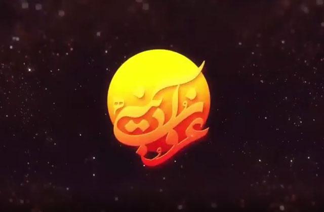 نماهنگ «دوای دردامون» با صدای کربلایی حسن عطایی