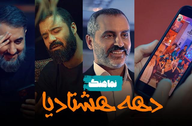 نماهنگ   «دهه هشتادیا» با حضور عبدالرضا هلالی، محمدحسین پویانفر و علیرام نورایی