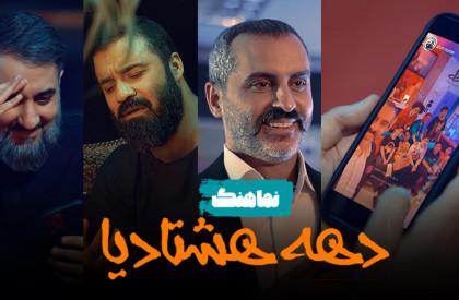 نماهنگ | «دهه هشتادیا» با حضور عبدالرضا هلالی، محمدحسین پویانفر و علیرام نورایی