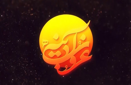 نماهنگ «أین مُعِزُ الاولیاء» با صدای کربلایی محمدحسین حدادیان