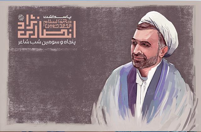 پاسداشت «محمدحسین انصاری نژاد» در پنجاه و سومین شب شاعر