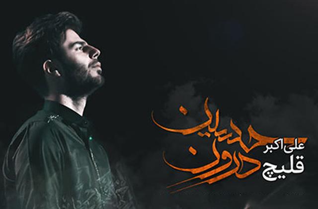 نماهنگ | «حسین درون» با صدای علی اکبر قلیچ