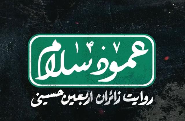 «عمود سلام»   روایت شنیدنی از حضور زائران افغانستانی ساکن ایران در پیادهروی اربعین