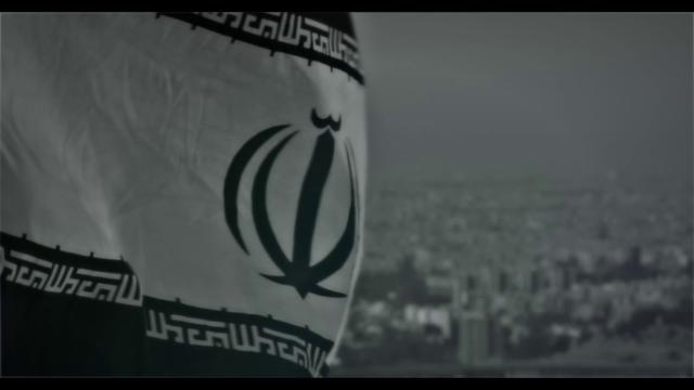 نماهنگ   ایرانیِ باغیرت...