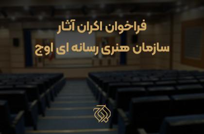 فراخوان اکران آثار سازمان هنری رسانه ای اوج
